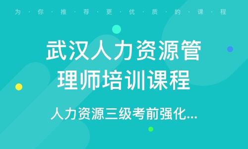 武汉人力资源管理师培训课程