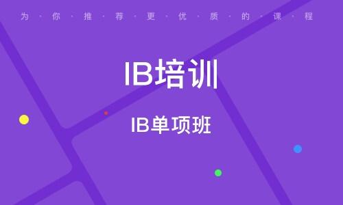 IB單項班