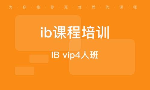 天津ib課程培訓班