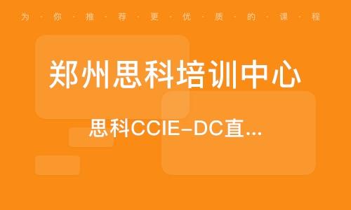 思科CCIE-DC直通車