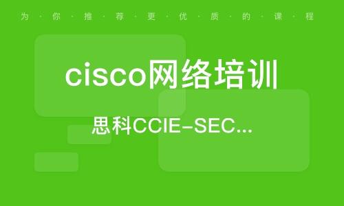 鄭州cisco網絡培訓