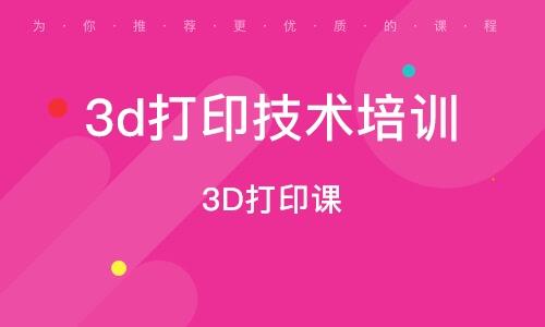 天津3d打印技术培训课程
