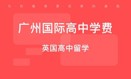 广州国际高中学费
