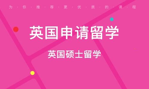 广州英国申请留学