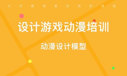 天津设计游戏动漫培训学校