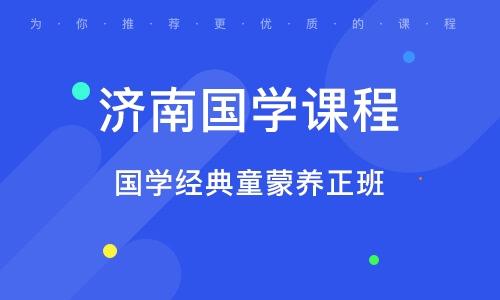 济南国学课程