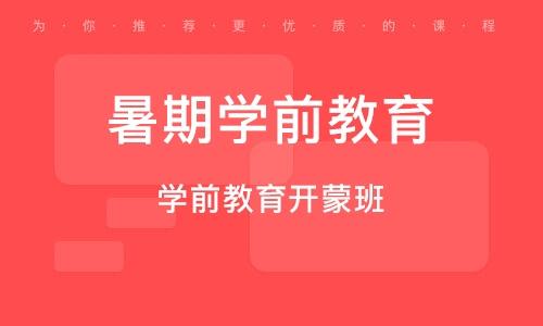济南暑期学前教育