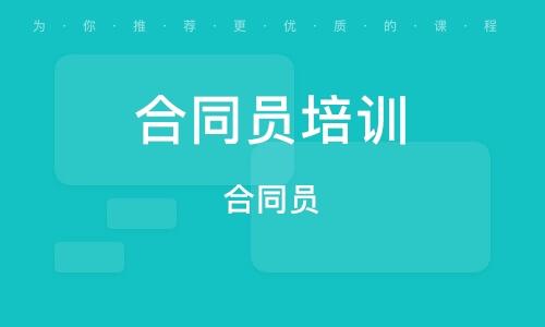 北京合同員