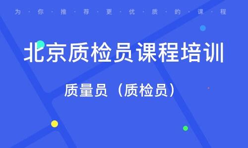北京质检员课程培训
