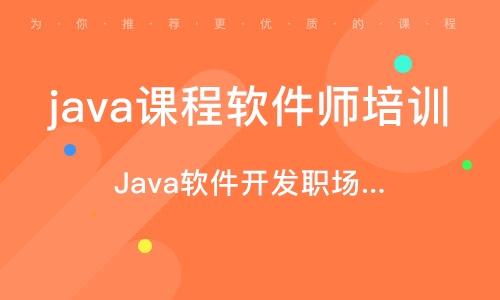 天津java课程软件师培训学校