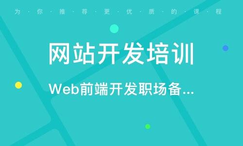 天津网站开发培训学校