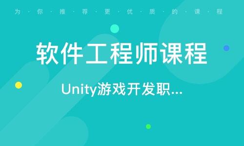 天津软件工程师课程