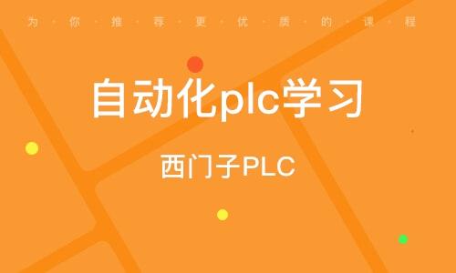 天津自动化plc学习