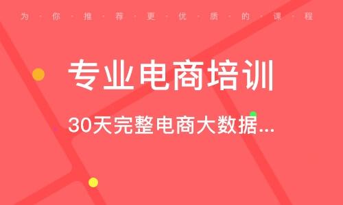 太原专业电商培训机构