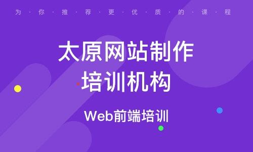太原网站制作培训机构