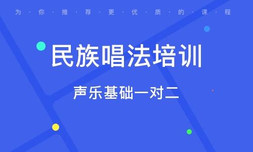 武汉民族唱法培训