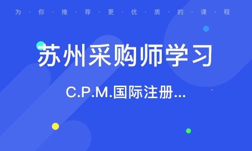 C.P.M.國際注冊采購經理