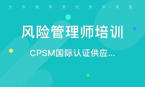 CPSM國際認證供應管理專家