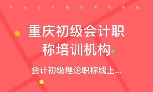 重慶初級會計職稱培訓機構