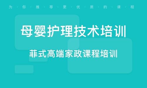 廣州母嬰護理技術培訓