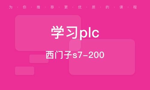 济南学习plc