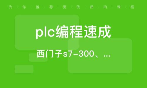 济南plc编程速成