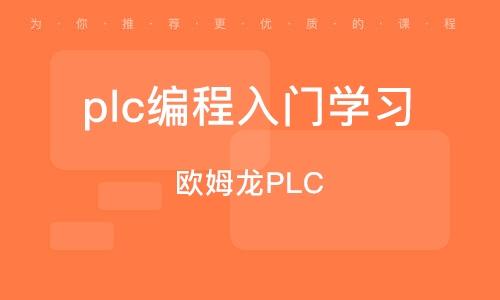 济南plc编程入门学习