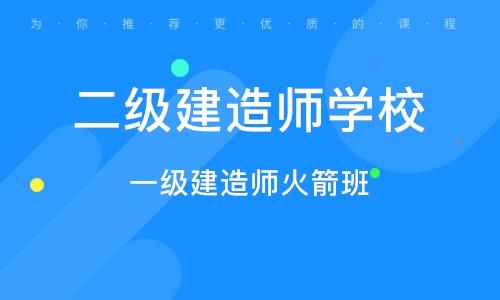 武汉二级建造师学校