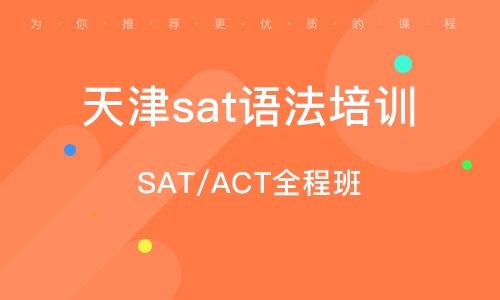天津sat语法培训