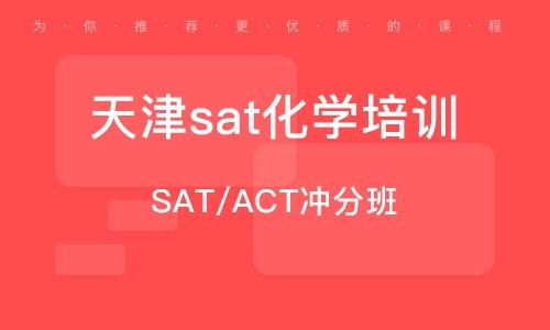 天津sat化学培训