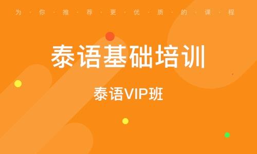 泰语VIP班