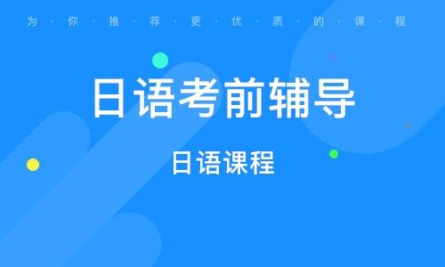 徐州日语考前辅导