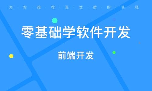 广州零基本学软件开辟