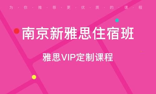 雅思VIP定制課程