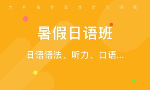 福州暑假日语班