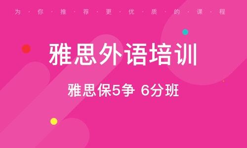 天津雅思外语培训中心