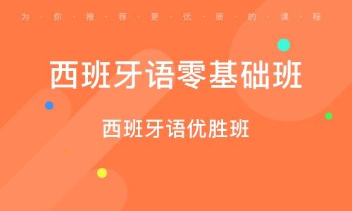 杭州西班牙语零基础班