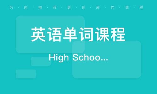杭州英語單詞課程