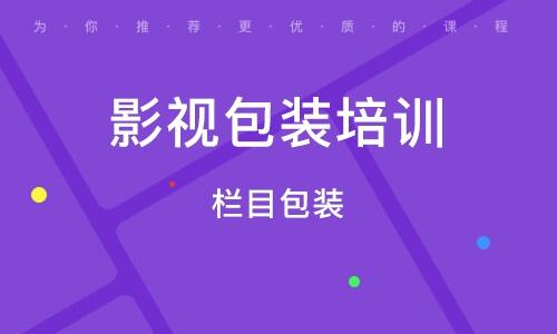 深圳欄目包裝