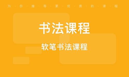 济南书法课程