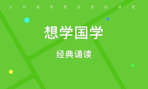 济南想学国学