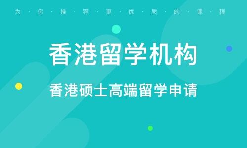 长沙香港留学机构