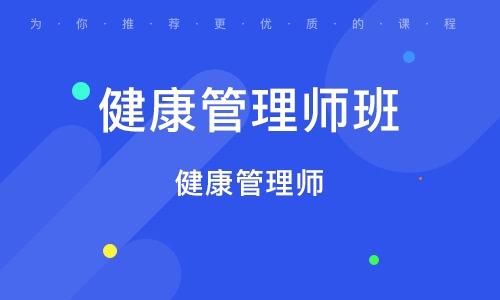 深圳健康管理师班