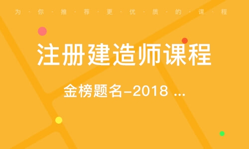 天津注册建造师课程