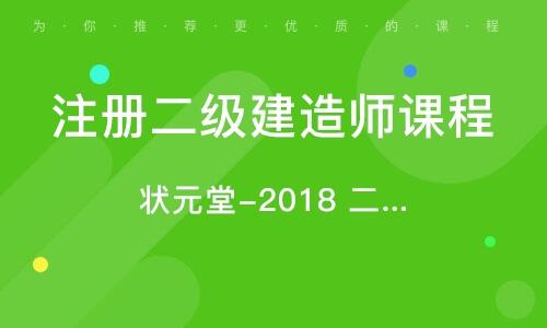 济南注册二级建造师课程