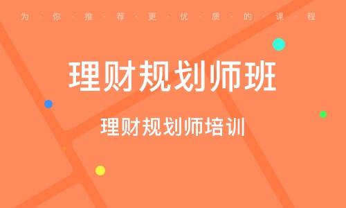 重慶理財規劃師班