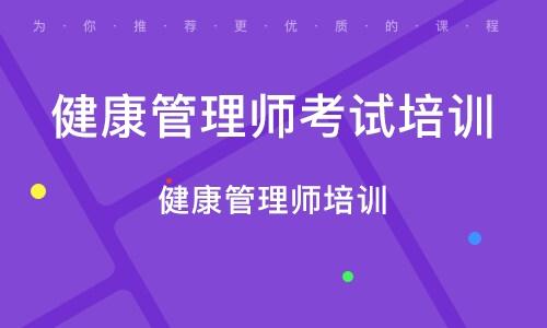 天津健康管理师考试培训