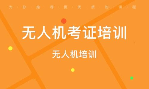 天津无人机考证培训