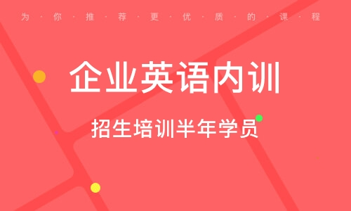 天津企业英语内训