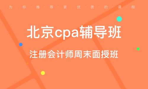 北京cpa辅导班
